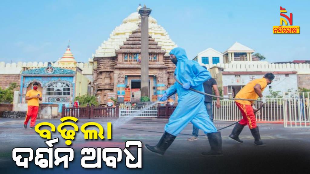 Puri Jagannath Temple Now WIll Open In Saturday