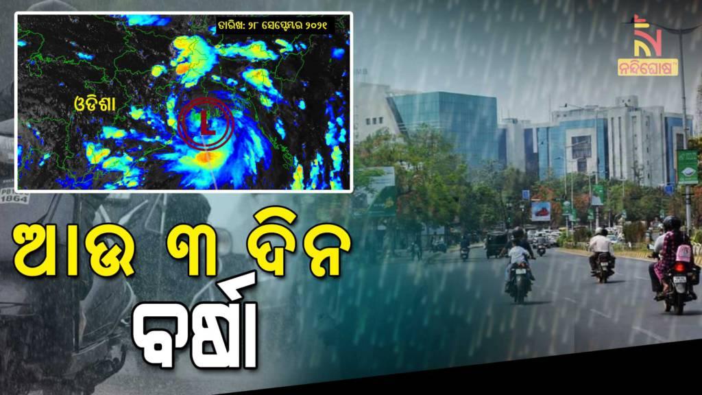 Rain Forecast For Next Three Days Odisha