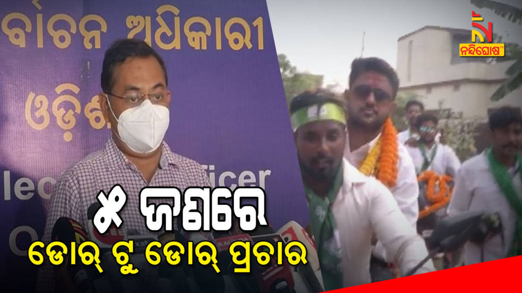 Road Show And Bike Rally Can't Held In Pipili Bye Poll