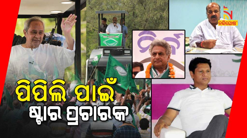 Star Campaigner Of BJD For Pipili By Poll