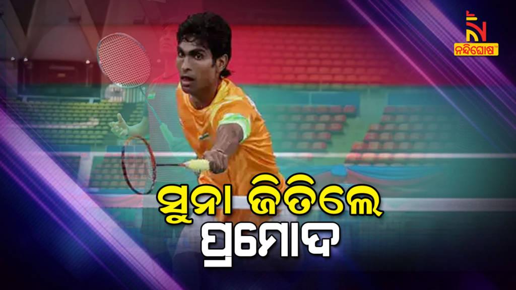 Tokyo Paralympics Pramod Bhagat Wins Gold Medal In Badminton