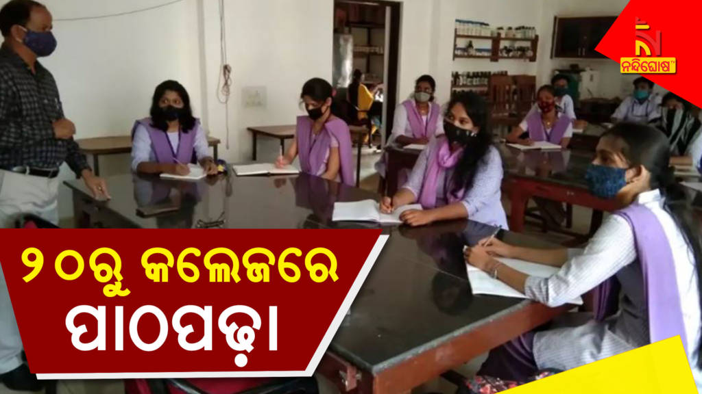 UG First Year Physical Classes To Start Form 20th September